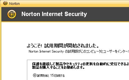 Norton Internet Security 2008の体験版