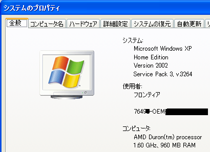 Windows XP SP3 RC