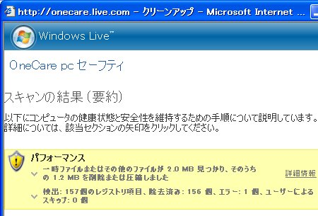Windows Live OneCare PC セーフティ